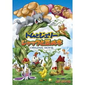 トムとジェリー ジャックと豆の木 【DVD】