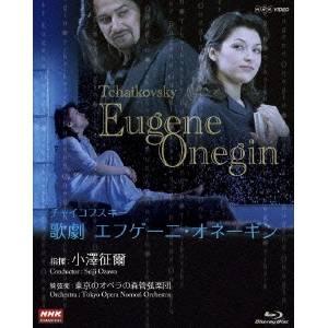 【送料無料】NHKクラシカル チャイコフスキー 歌劇「エフゲーニ・オネーギン」 【Blu-ray】
