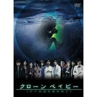 クローン ベイビー 【DVD】