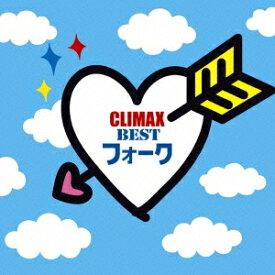 (V.A.)/クライマックス 〜BESTフォーク〜 【CD】