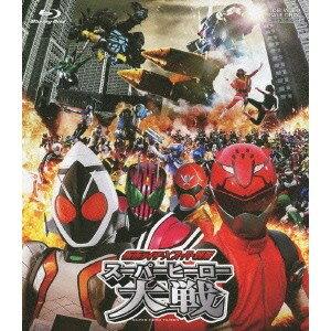 仮面ライダー×スーパー戦隊 スーパーヒーロー大戦 【Blu-ray】