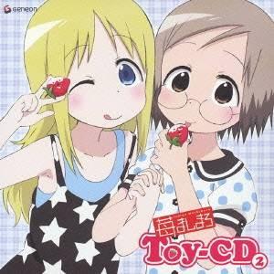 (アニメーション)/苺ましまろ Toy-CD 2 【CD】