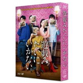 【送料無料】遊戯(ゲーム)みたいにいかない。 Blu-ray BOX 【Blu-ray】