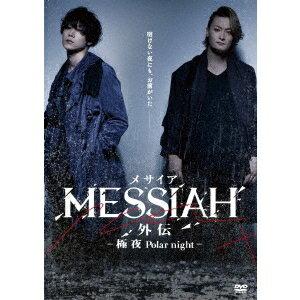 映画「メサイア外伝 -極夜Polar night-」 【DVD】