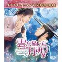 雲が描いた月明り BOX1 <コンプリート・シンプルDVD-BOX> (期間限定) 【DVD】