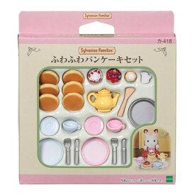 シルバニアファミリー カ-418 ふわふわパンケーキセット おもちゃ こども 子供 女の子 人形遊び 家具 3歳
