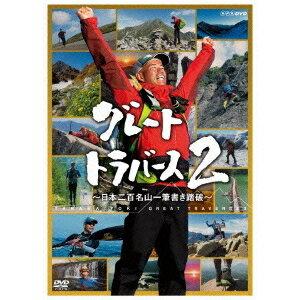 グレートトラバース2 〜日本二百名山一筆書き踏破〜 【DVD】