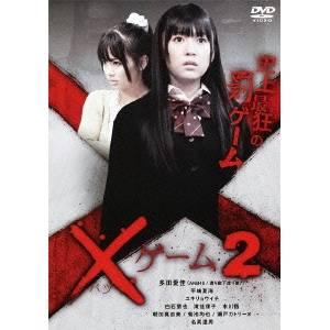 ×ゲーム2 【DVD】