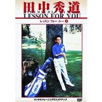 田中秀道 レッスンフォーユー 3 【DVD】