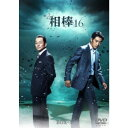 相棒 season 16 DVD-BOX I 【DVD】