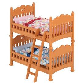 シルバニアファミリー カー317 二段ベッドセット おもちゃ こども 子供 女の子 人形遊び 家具 3歳