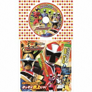 (キッズ)/手裏剣戦隊ニンニンジャー 【CD】