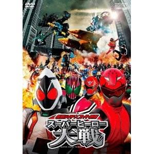 仮面ライダー×スーパー戦隊 スーパーヒーロー大戦 【DVD】