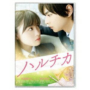 ハルチカ《通常版》 【DVD】