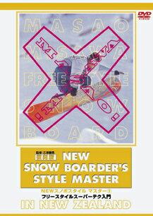 NEWスノボスタイル完全マスター2 フリースタイルスーパーテク入門 復刻版 スノーボード VOL.2 【DVD】