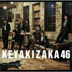 欅坂46/風に吹かれても【CD】