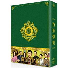 貴族探偵 Blu-ray BOX 【Blu-ray】