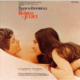 ニーノ・ロータ/「ロミオとジュリエット」オリジナル・サウンドトラック 【CD】
