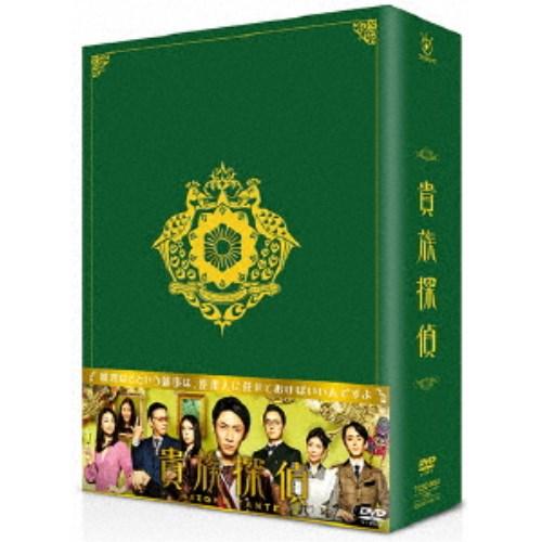 【送料無料】貴族探偵 DVD-BOX 【DVD】