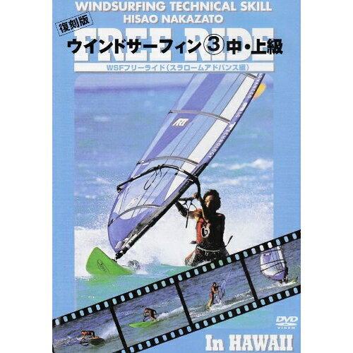 ウインドサーフィン 3 中・上級 WSFフリーライド 【DVD】
