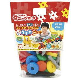 Gakkenニューブロック だいすき!のりものタイヤパックおもちゃ こども 子供 知育 勉強 2歳