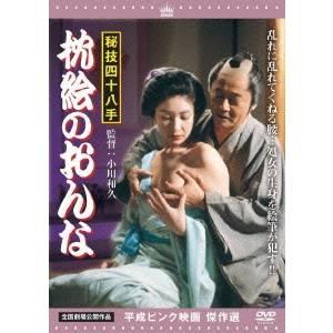 秘技四十八手 枕絵のおんな 【DVD】
