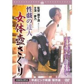 性戯の達人 女体壺さぐり 【DVD】