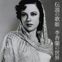 李香蘭/伝説の歌姫 李香蘭の世界 【CD】