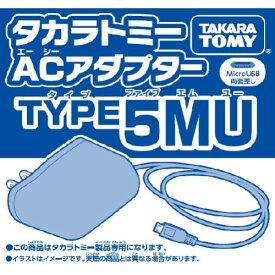 タカラトミー ACアダプター TYPE5MU(MicroUSB-Btype) おもちゃ こども 子供 ラジコン