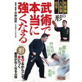 武術で本当に強くなる 形意拳、八卦掌、空手 形の力で体内にエネルギーを流す 【DVD】