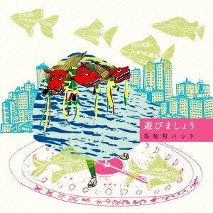 馬喰町バンド/遊びましょう 【CD】