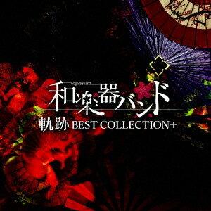 【送料無料】和楽器バンド/軌跡 BEST COLLECTION+《MUSIC VIDEO盤》 【CD+DVD】