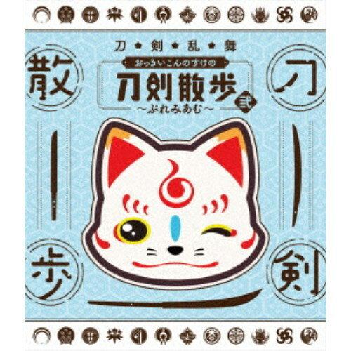 刀剣乱舞 おっきいこんのすけの刀剣散歩 弐〜ぷれみあむ〜 【Blu-ray】