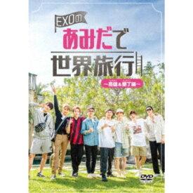 EXOのあみだで世界旅行〜高雄&墾丁編〜 【DVD】
