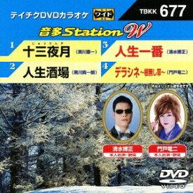 音多Station W 【DVD】