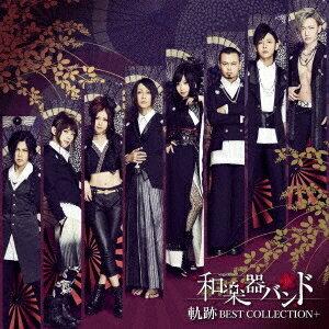【送料無料】和楽器バンド/軌跡 BEST COLLECTION+《LIVE盤》 【CD+DVD】