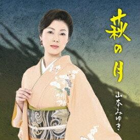 山本みゆき/萩の月 【CD】