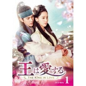 王は愛する DVD-BOX1 【DVD】