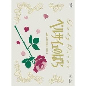 【送料無料】TMS DVD COLLECTION ベルサイユのばら MEMORIAL BOX 【DVD】
