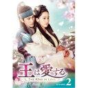 王は愛する DVD-BOX2 【DVD】