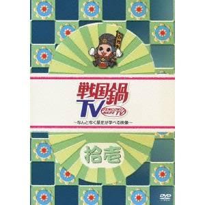戦国鍋TV 〜なんとなく歴史が学べる映像〜 拾壱 【DVD】