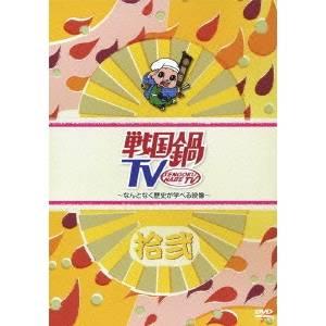 戦国鍋TV 〜なんとなく歴史が学べる映像〜 拾弐 【DVD】