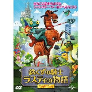 鉄くずの騎士ラスティの物語 【DVD】