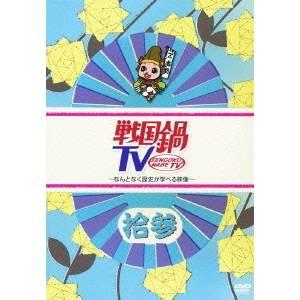 戦国鍋TV 〜なんとなく歴史が学べる映像〜 拾参 【DVD】