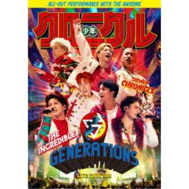 GENERATIONS/GENERATIONS LIVE TOUR 2019 少年クロニクル《通常盤》 【DVD】