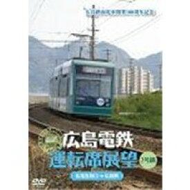 広島電鉄運転席展望〜2号線 広電宮島口→広島駅 【DVD】