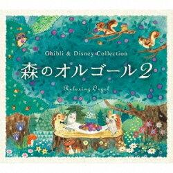 (オルゴール)/森のオルゴール2〜ジブリ&ディズニー・コレクション/α波オルゴール【CD】