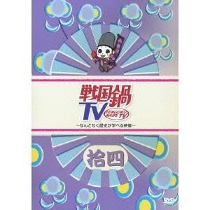 戦国鍋TV 〜なんとなく歴史が学べる映像〜 拾四 【DVD】