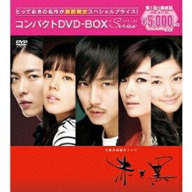 赤と黒<ノーカット完全版> コンパクトDVD-BOX (期間限定) 【DVD】
