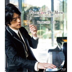 大井 健/Piano Love The Movie《通常版》 【Blu-ray】